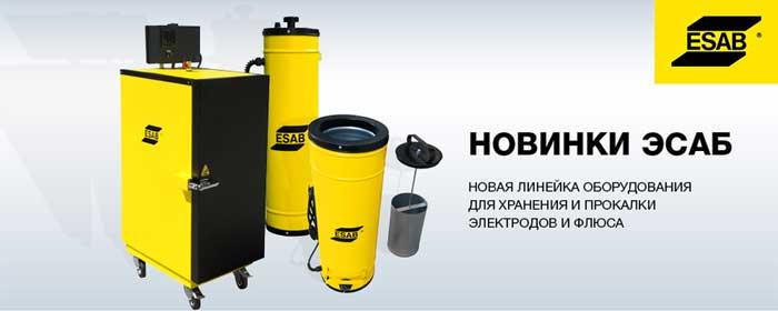 Новая линейка оборудования от ЭСАБ