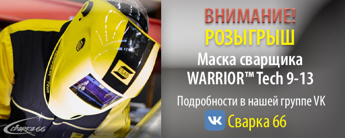 Розыгрыш сварочной маски WARRIOR Tech 9-13, ESAB
