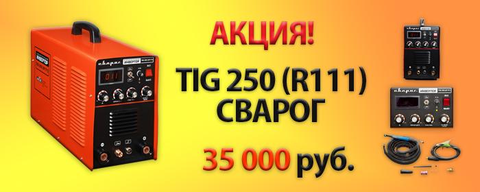 Акция TIG 250 Сварог