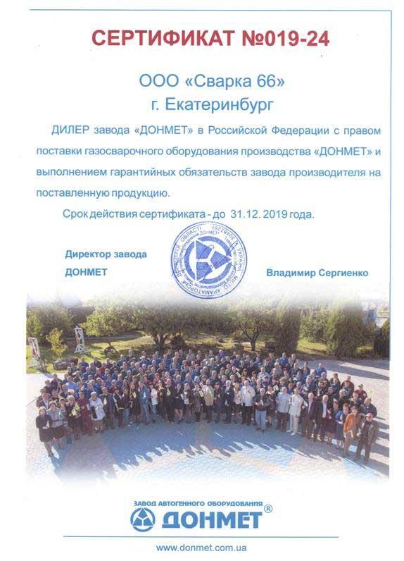 дилер дистрибьютор представитель Донмет