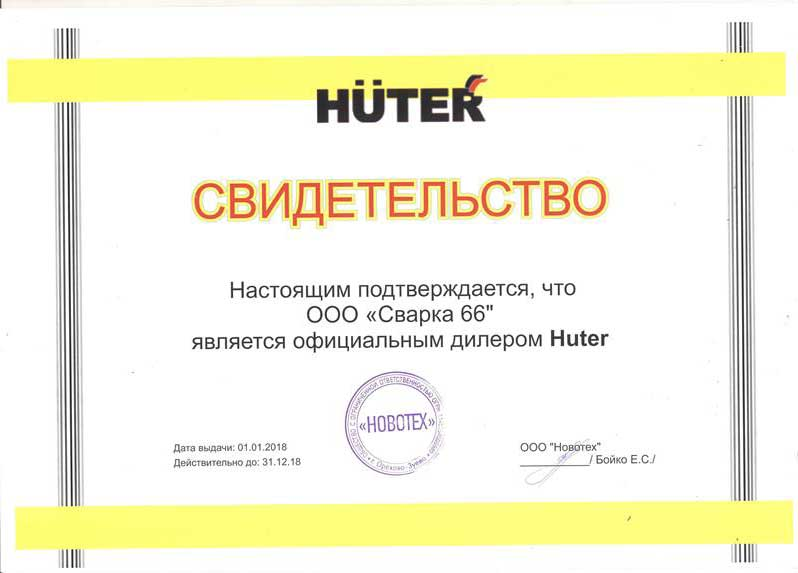 официальный дилер хетер huter