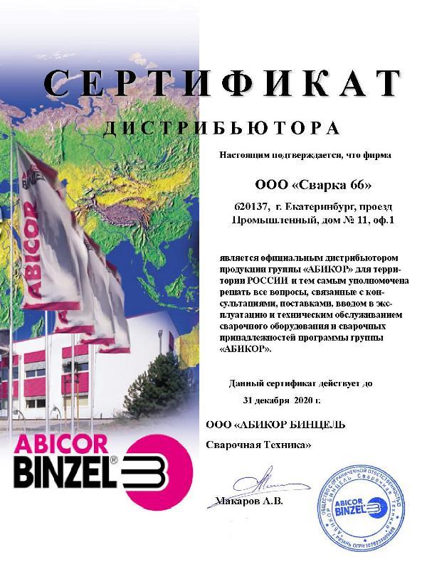 дистрибьютор abicor binzel