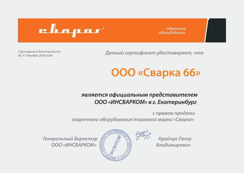 Сертификат дилера Сварог для Сварка 66