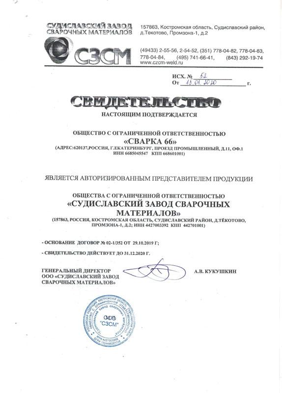 сертификат СЗСМ 2018