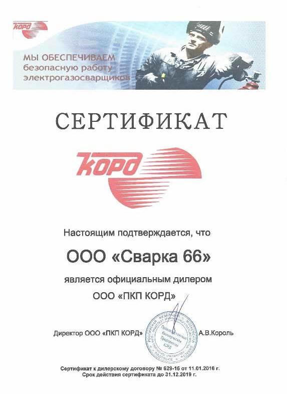 сертификат корд