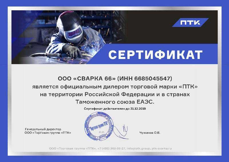 торговый представитель ПТК сварочное оборудование