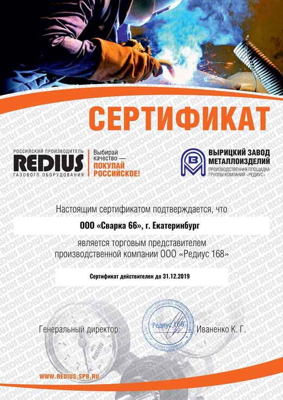 торговый представитель (дилер, дистрибьютор) Redius (Редиус)