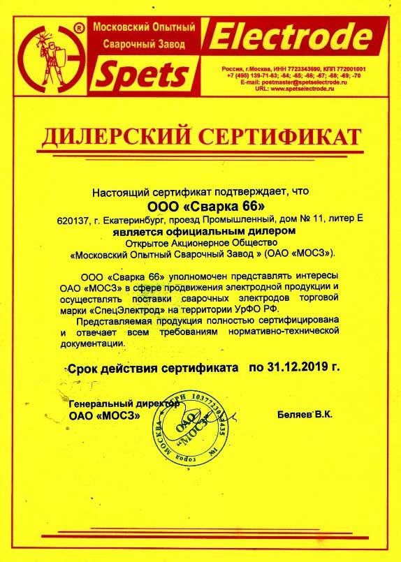 официальный дилер спецэлектрод